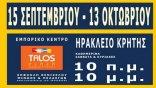Η μεγαλύτερη και πιο οργανωμένη εκποίηση βιβλίου για πρώτη φορά στην Κρήτη