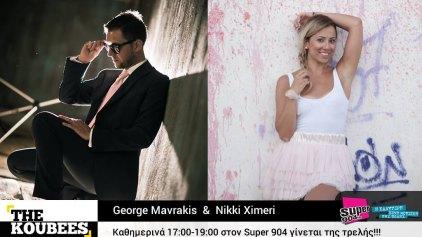 To no1 Radio Show στον Super 90.4 με τους Μαυράκη Γιώργο & Ξημέρη Νίκη