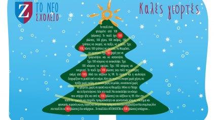 Με μεγάλη επιτυχία η χριστουγεννιάτικη εκδήλωση των ΖιΖαννείων!