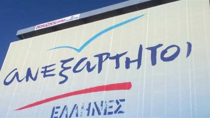 ΑΝΕΛ: Καταδικάζουν την ελληνική κοινωνία στο κρύο