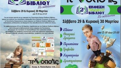 2η Έκθεση Παιδικού Βιβλίου με εκδηλώσεις για παιδιά στο Τεχνόπολις