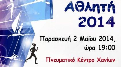 Γιορτή Αθλητή για τους νέους που διακρίθηκαν