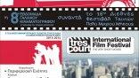 Ο Γαλλικός κινηματογράφος συναντά το φεστιβάλ ταινιών πολύ μικρού μήκους