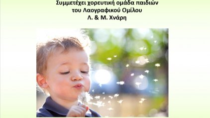 Εκδήλωση για τον παιδικό εμβολιασμού στους ανασφάλιστους