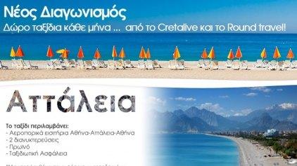 Διαγωνισμός: Κερδίστε ένα ταξίδι στην Αττάλεια από το Round travel και το Cretalive!