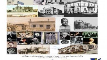 Διάλεξη του Πέτρου Καψάσκη για τα 180 χρόνια της Αθήνας - πρωτεύουσας της χώρας!
