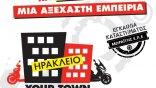 Το μεγάλο test ride event έρχεται στο Ηράκλειο!