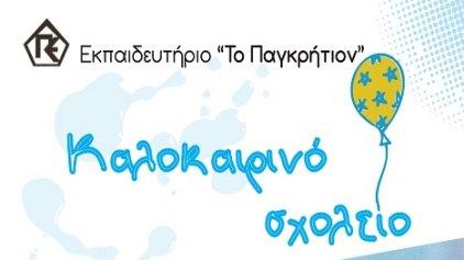 Παγκρήτιο Εκπαιδευτήριο: Αρχίζει η δεύτερη περίοδος στο Καλοκαιρινό Σχολείο!