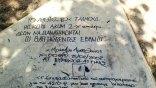 Άγνωστοι βεβήλωσαν το Μνημείο Ολοκαυτώματος της Αθήνας