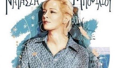 Σήμερα η Νατάσσα Μποφίλιου LIVE στο Ηράκλειο