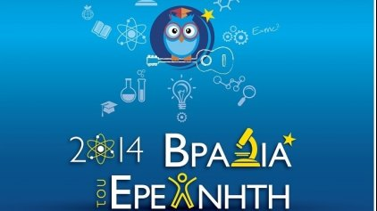 Η «Βραδιά Ερευνητή 2014» στην Κρήτη