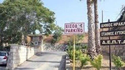Το ΚΑΣ δεν πήρε απόφαση για τα δημοτικά πάρκινγκ