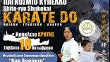 Yamada Cup 2014: Παγκόσμιο Κύπελλο Shito-ryu Shukokai Karatedo στο Ηράκλειο