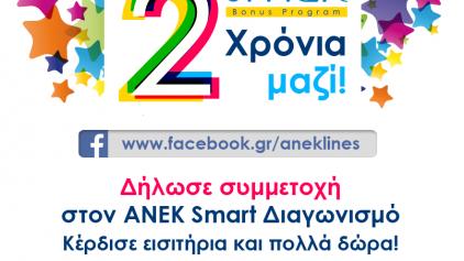 Δήλωσε συμμετοχή στον ANEK Smart Διαγωνισμό και κέρδισε εισιτήρια και πολλά δώρα!