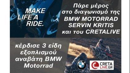"""Μεγάλος διαγωνισμός: """"Make life a Ride"""" από τη ΒΜW MOTORRAD SERVIN KRITIS και τo Cretalive"""