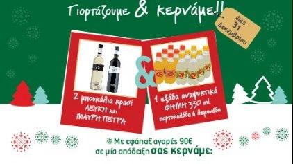Γιορτινά δώρα στα Super Market Χαλκιαδάκης!