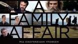 """Η ταινία """"Μια Οικογενειακή Υπόθεση"""" για την οικογένεια Ξυλούρη ταξιδεύει στην Κρήτη!"""