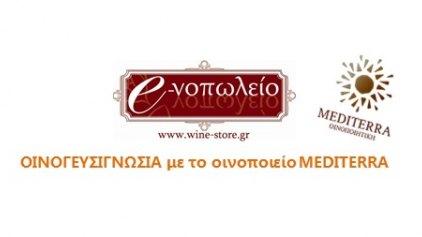 Γευσιγνωσία οίνου με το οινοποιείο MEDITERRA