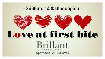Brillant Restaurant: Υπερήφανος χορηγός επιτυχημένων ραντεβού για τον Άγιο Βαλεντίνο από το 2007