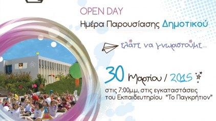 Δημοτικό Open Day στο Παγκρήτιο Εκπαιδευτήριο