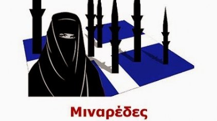 """Παρουσιάζεται το βιβλίο """"Μιναρέδες - Οι λόγχες του Ισλάμ στην Ευρώπη"""""""