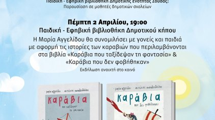 Με καινούρια βιβλία γιορτάζουν την Παγκόσμια Ημέρα Παιδικού Βιβλίου