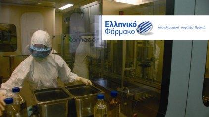 H Eλληνική Φαρμακοβιομηχανία μπορεί να καλύψει το 70% των αναγκών της χώρας- Το παράδειγμα της ELPEN