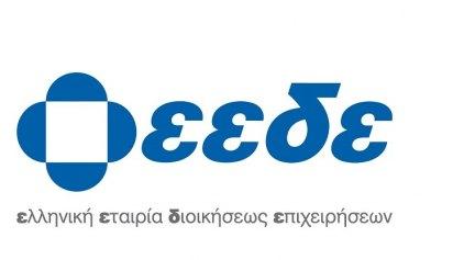 Ανακαλύψτε το μυστικό των κορυφαίων επιχειρήσεων στην ΕΕΔΕ