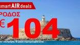 Απόδραση στη Ρόδο μόνο με 104 Ευρώ!