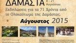 Εκδηλώσεις για τα 71 Χρόνια από το Ολοκαύτωμα της Δαμάστας