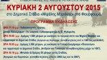 Την Κυριακή τα «8α Μαράκεια» στίβου στο Δήμο Αμαρίου