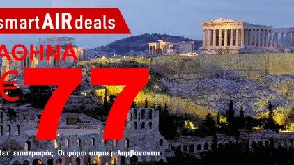 Απόδραση στην Αθήνα μόνο με 77 Ευρώ!