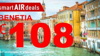 Απόδραση στη Βενετία μόνο με 108 Ευρώ!