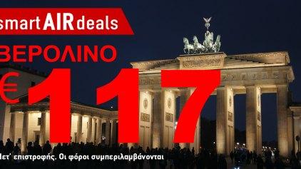 Απόδραση στο Βερολίνο μόνο με 117 Ευρώ!