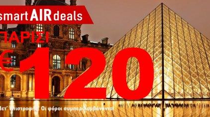 Απόδραση στο Παρίσι μόνο με 120 Ευρώ!