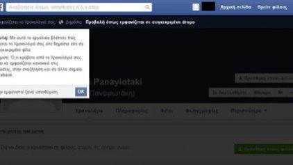 Τι βλέπει ο νέος φίλος σας στην προσωπική σας σελίδα στο Facebook;