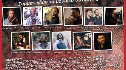 «Κισσαμίτικοι & Σελινιώτικοι Μουσικοί Δρόμοι» - Βραδιά αλληλεγγύης