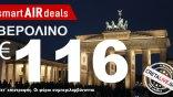 Η ευκαιρία της ημέρας, Βερολίνο μόνο με 116 Ευρώ!