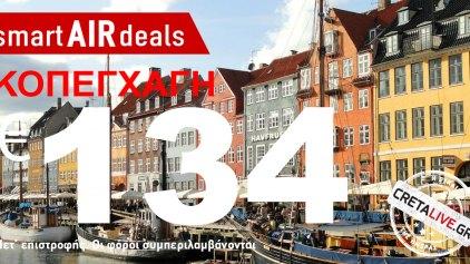 Η ευκαιρία της ημέρας, Κοπεγχάγη μόνο με 134 Ευρώ!