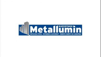 Μetallumin Κασσωτάκη: Το «μετά» στο μέταλλο... Με προτεραιότητα στις ανάγκες σας!