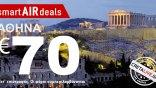 Η ευκαιρία της ημέρας, Αθήνα μόνο με 70 Ευρώ!