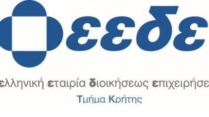 Μεταπτυχιακό Πρόγραμμα της ΕΕΔΕ στη Διοίκηση Επιχειρήσεων