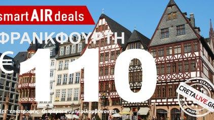 Η ευκαιρία της ημέρας, Φρανκφούρτη μόνο με 110 Ευρώ!