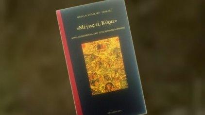 """Ομιλία της Αθηνάς Σφακάκη για την εικόνα """"Μέγας ει Κύριε"""""""
