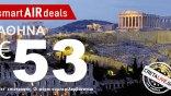 Η ευκαιρία της ημέρας, Αθήνα μόνο με 53 Ευρώ (τελική τιμή με επιστροφή)