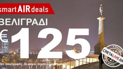Η ευκαιρία της ημέρας, Βελιγράδι μόνο με 125 Ευρώ (τελική τιμή με επιστροφή)