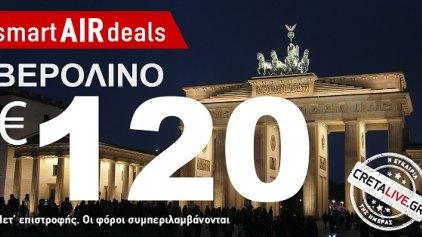 Η ευκαιρία της ημέρας, Βερολίνο μόνο με 120 Ευρώ (τελική τιμή με επιστροφή)