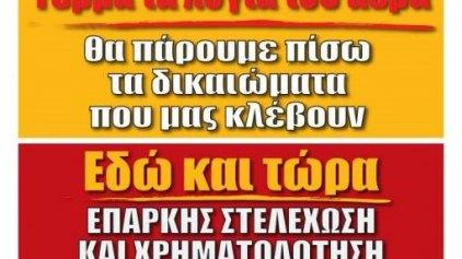 Συμμετοχή του συλλόγου εργαζομένων ΓΝΑΝ στις απεργιακές κινητοποιήσεις