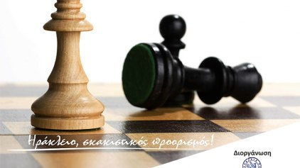 Τουρνουά σκακιού «Ηράκλειο Grand Prix 2016»