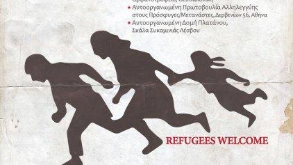 Πρωτοβουλία Ηρακλείου για τους Πρόσφυγες και Μετανάστες